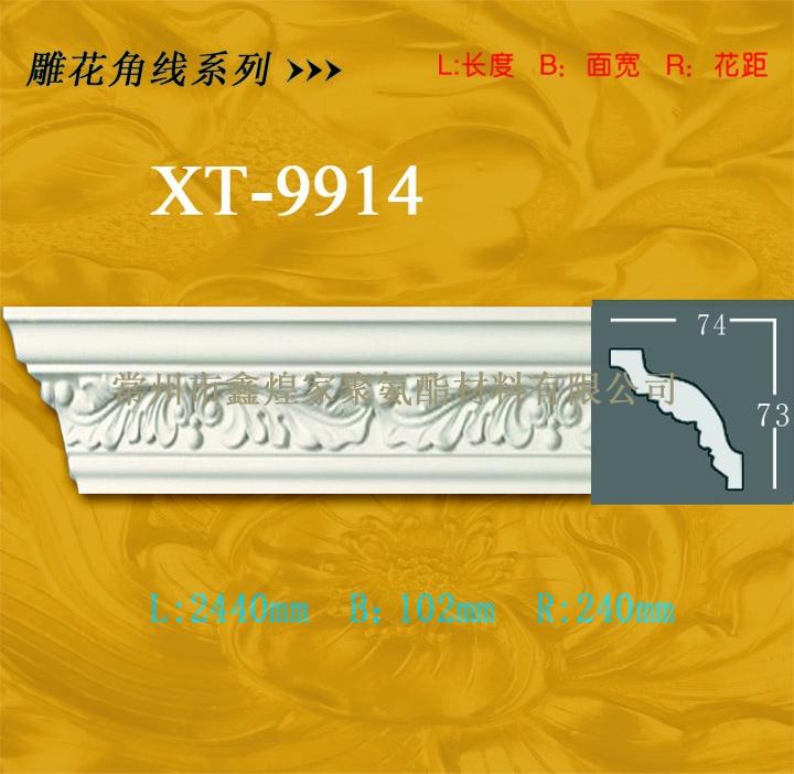 pu线条——pu雕花角线系列XT-9914