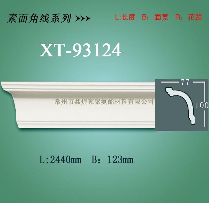 pu线条——pu素面角线系列XT-93124