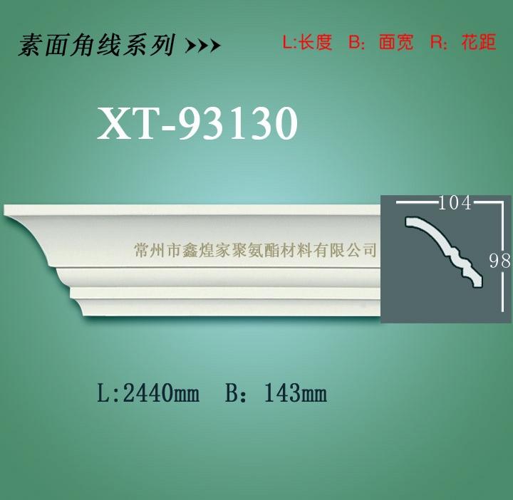 pu线条——pu素面角线系列XT-93130