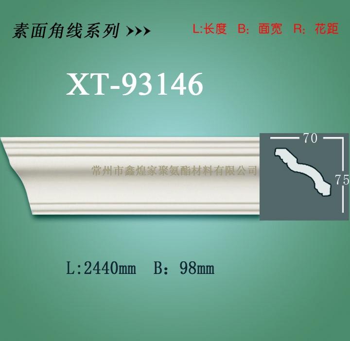 pu线条——pu素面角线系列XT-93146