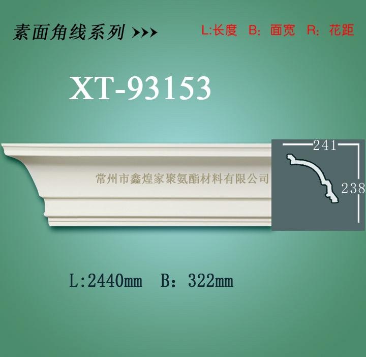pu线条——pu素面角线系列XT-93153