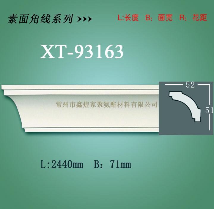 pu线条——pu素面角线系列XT-93163