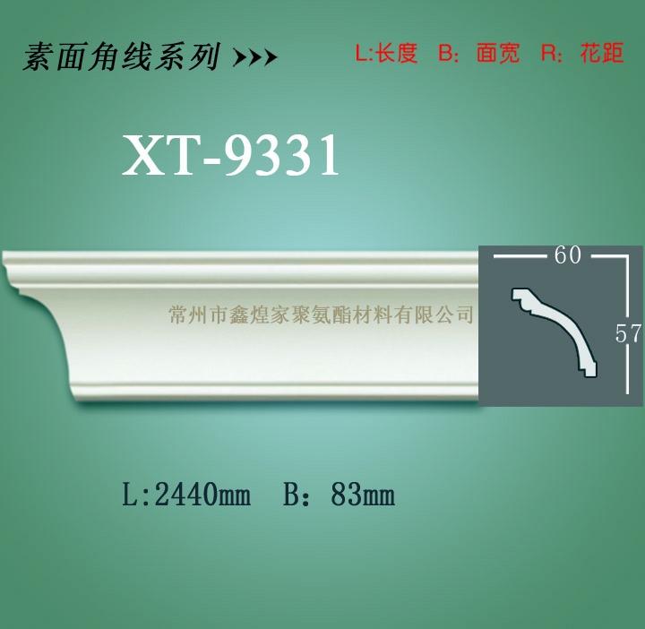pu线条——pu素面角线系列XT-9331