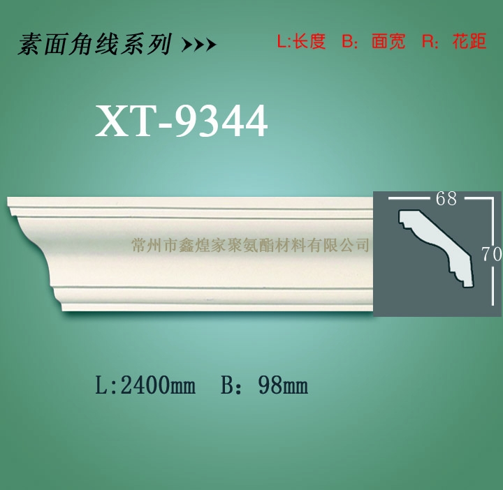 pu线条——pu素面角线系列XT-9344