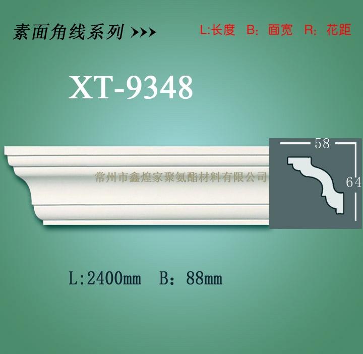pu线条——pu素面角线系列XT-9348