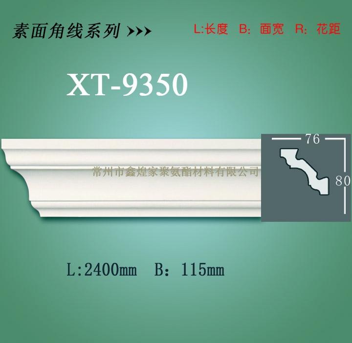 pu线条——pu素面角线系列XT-9350