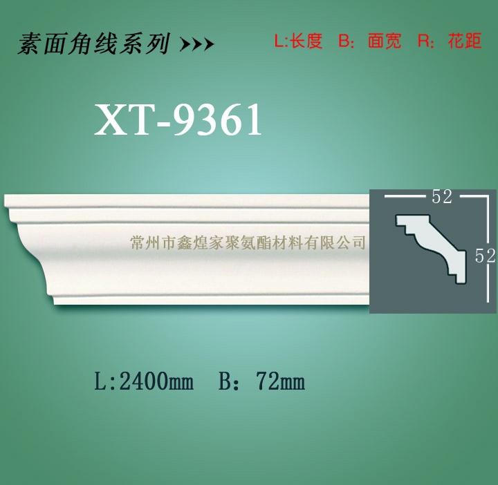 PU线条——pu素面角线系列XT-9361