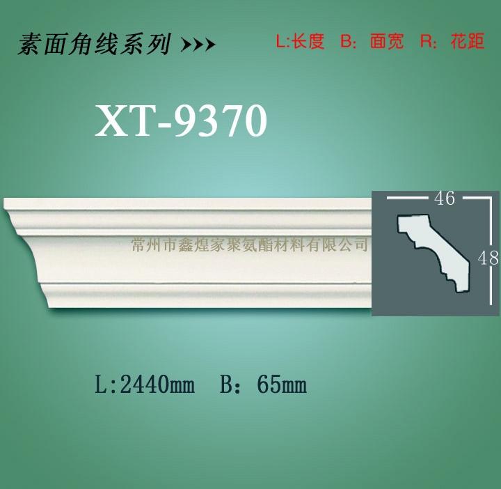 pu线条——pu素面角线系列XT-9370