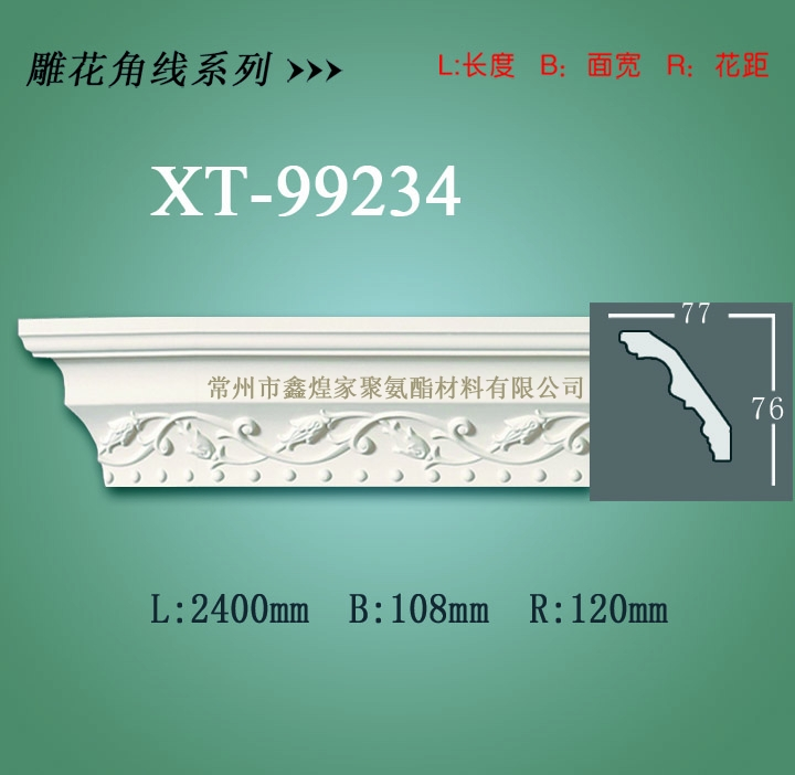 pu线条——pu雕花角线系列XT-99234