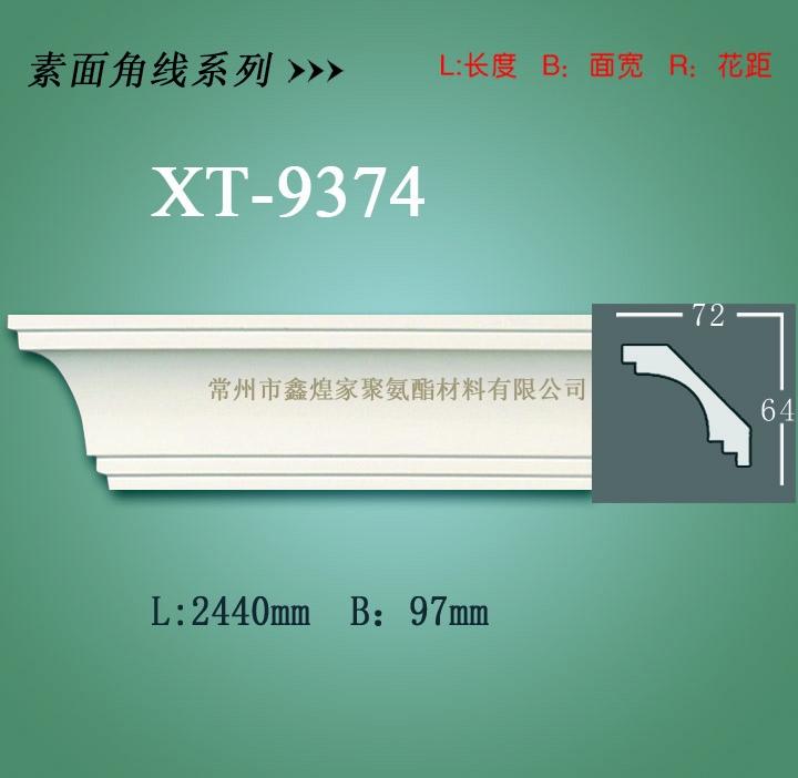 pu线条——pu素面角线系列XT-9374