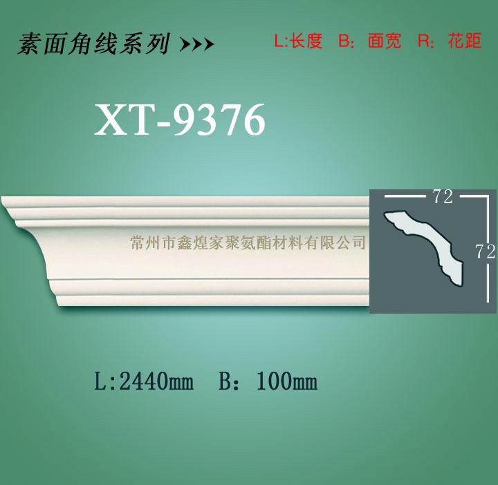 pu线条——pu素面角线系列XT-9376