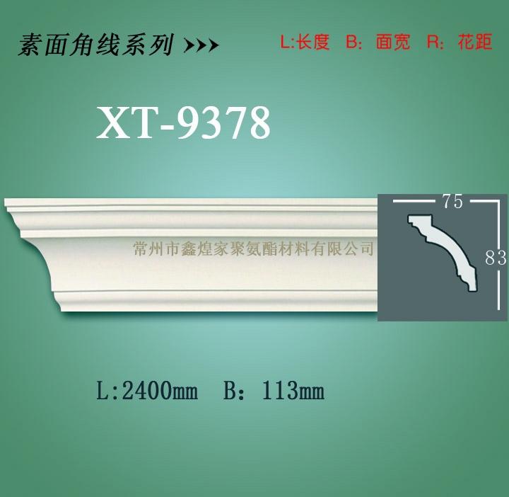 pu线条——pu素面角线系列XT-9378