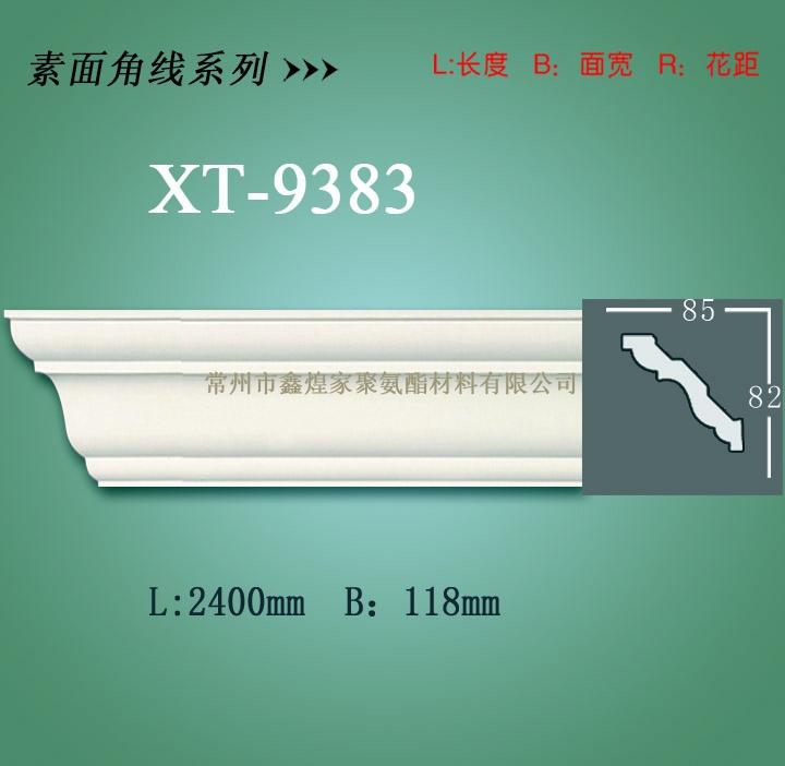 pu线条——pu素面角线系列XT-9383
