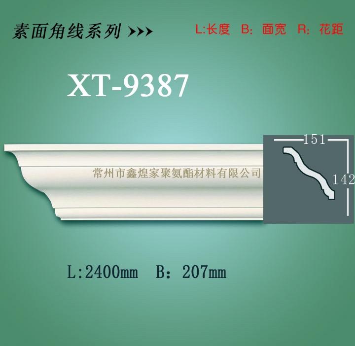 pu线条——pu素面角线系列XT-9387