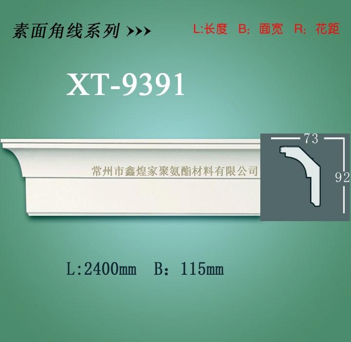 pu线条——pu素面角线系列XT-9391