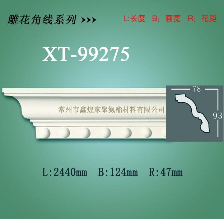 pu线条——pu雕花角线系列XT-99275