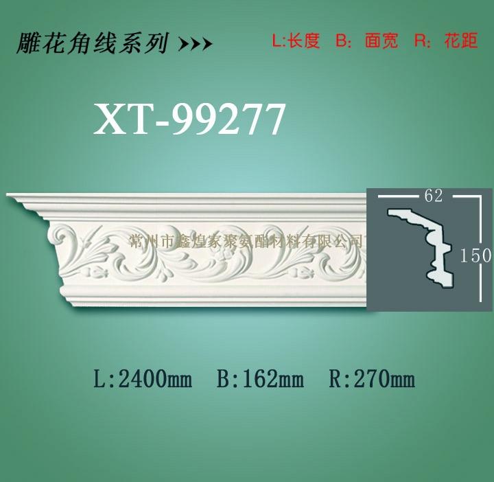 pu线条——pu雕花角线系列XT-99277