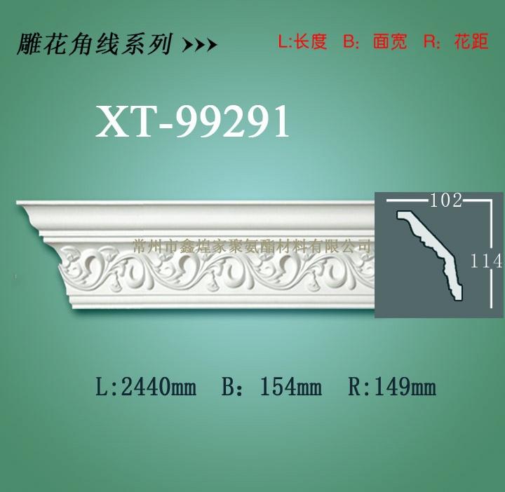 pu线条——pu雕花角线系列XT-99291