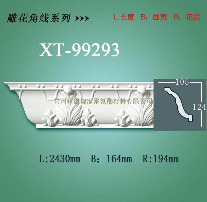 pu线条——pu雕花角线系列XT-99293