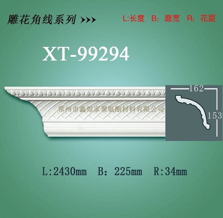 pu线条——pu雕花角线系列XT-99294