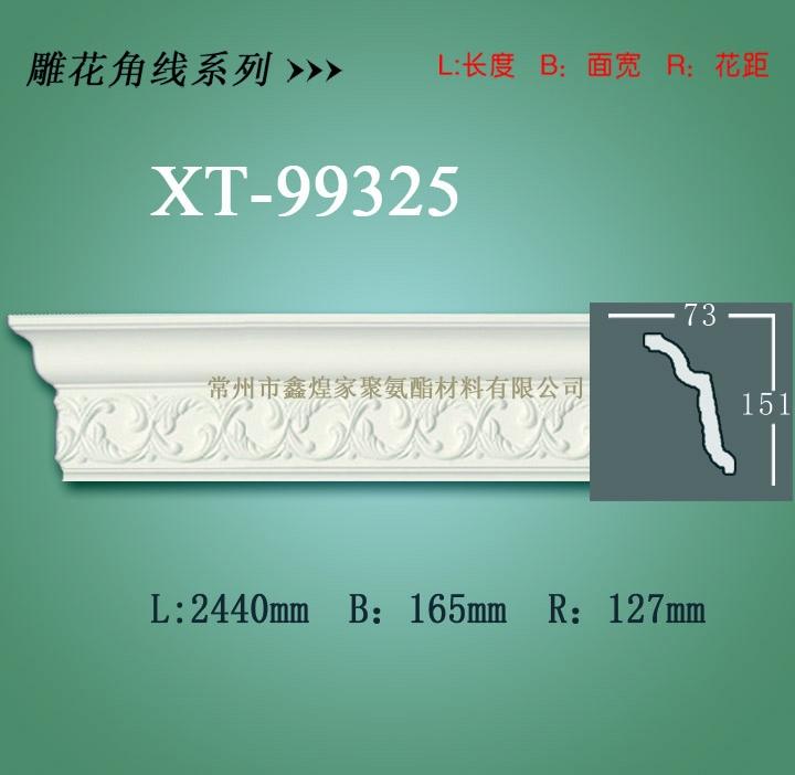 pu线条——pu雕花角线系列XT-99325
