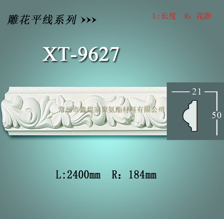 pu线条——pu雕花平线系列XT-9627