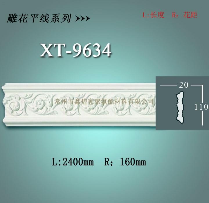 pu线条——pu雕花平线系列XT-9634