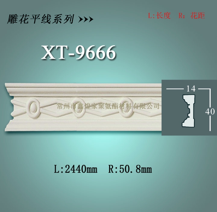 pu线条——pu雕花平线系列XT-9666