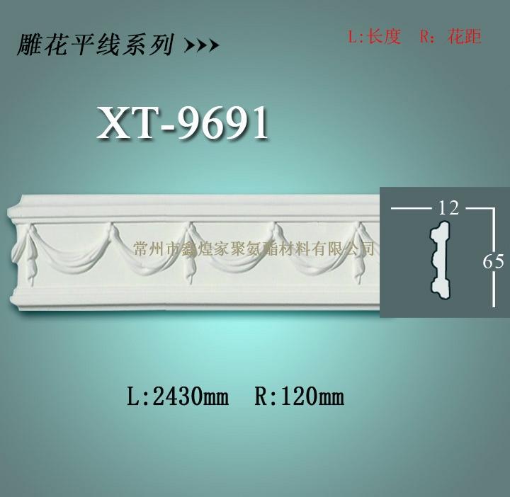 pu线条——pu雕花平线系列XT-9691