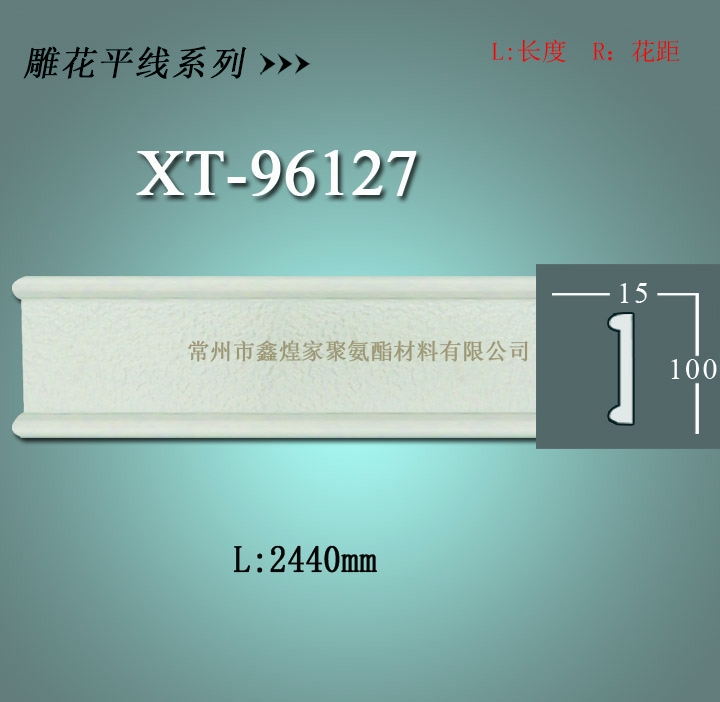 pu线条——pu雕花平线系列XT-96127