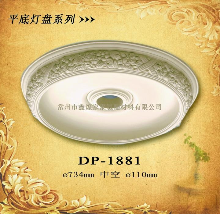 pu灯盘——平底灯盘系列DP-1881