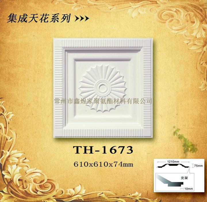 pu灯盘——集成天花系列TH-1673