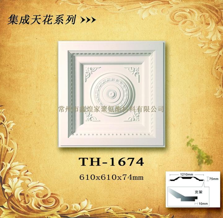 pu灯盘——集成天花系列TH-1674
