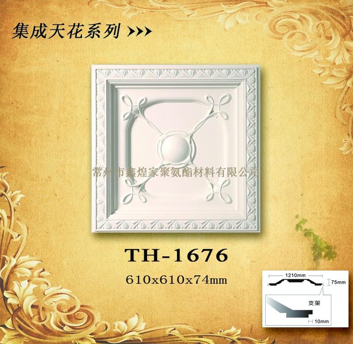 pu灯盘——集成天花系列TH-1676