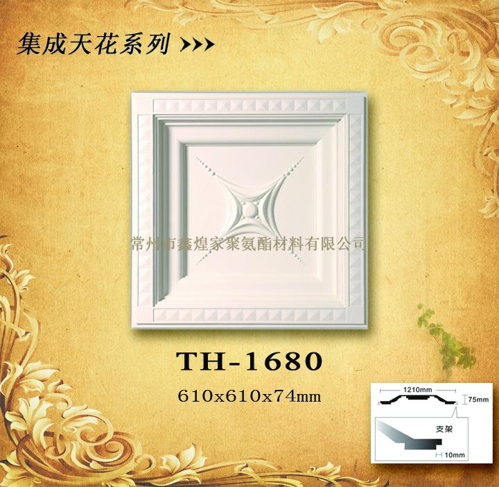 pu灯盘——集成天花系列TH-1680