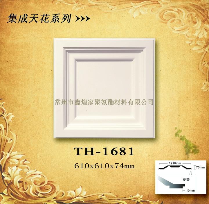 pu灯盘——集成天花系列TH-1681
