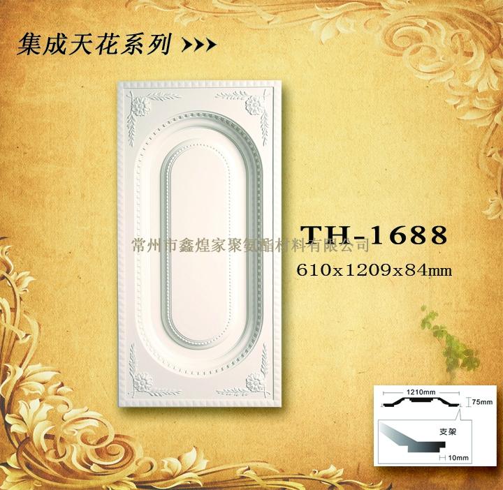 pu灯盘——集成天花系列TH-1688