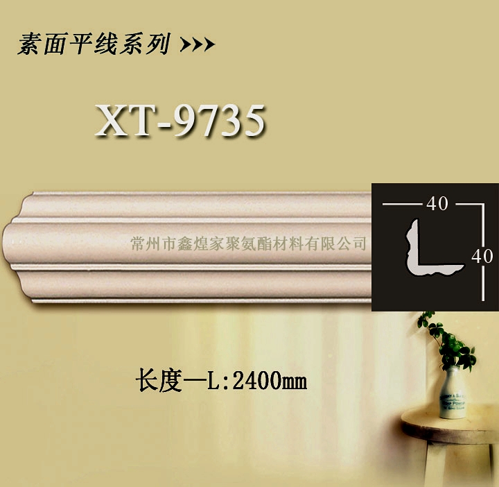 pu线条——pu素面平线系列XT-9735