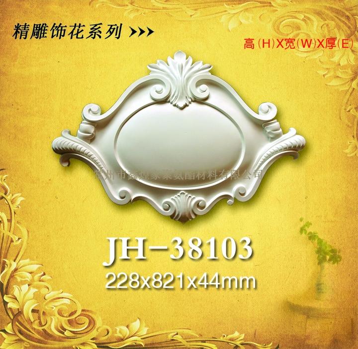 pu建材——精雕饰花系列JH-38103
