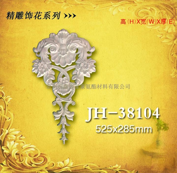 pu建材——精雕饰花系列JH-38104