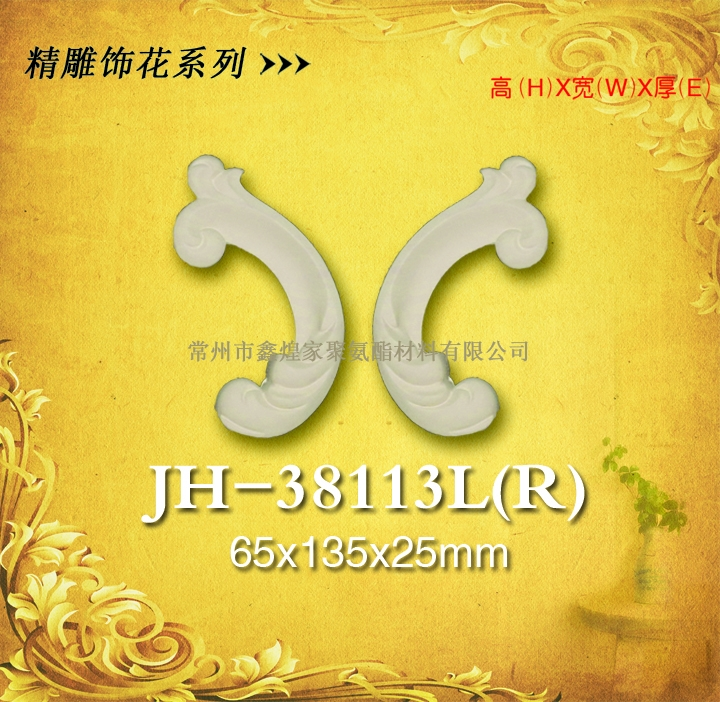 pu建材——精雕饰花系列JH-38113