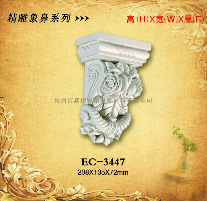 pu建材——精雕象鼻系列EC-3447