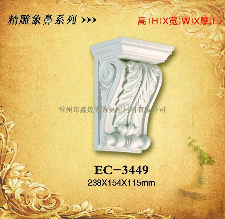 pu建材——精雕象鼻系列EC-3449