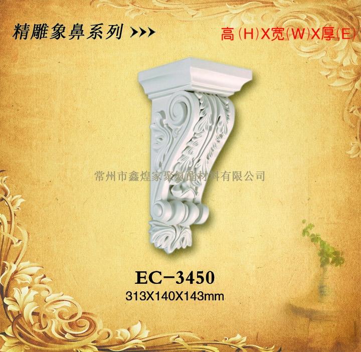 pu建材——精雕象鼻系列EC-3450
