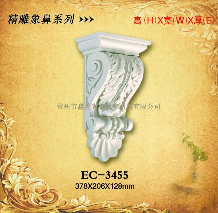 pu建材——精雕象鼻系列EC-3455