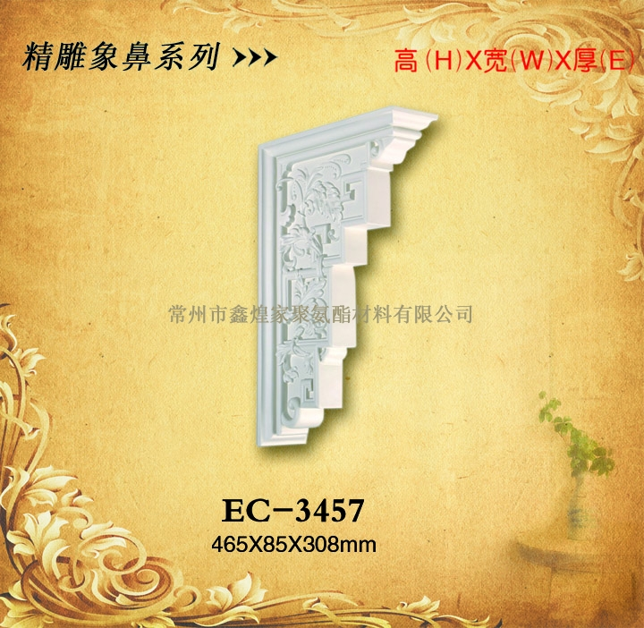 pu建材——精雕象鼻系列EC-3457
