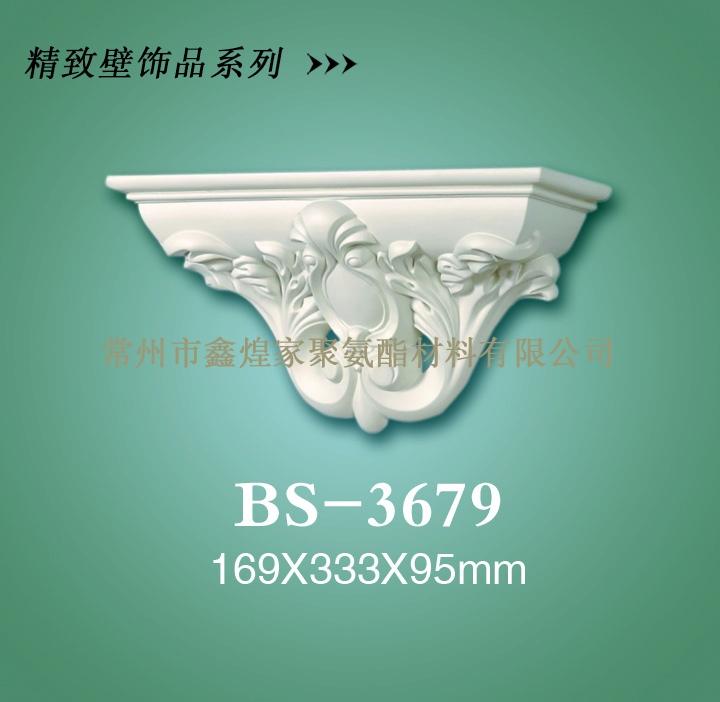 pu建材——精致壁饰品系列BS-3679