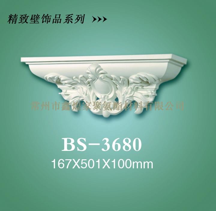pu建材——精致壁饰品系列BS-3680