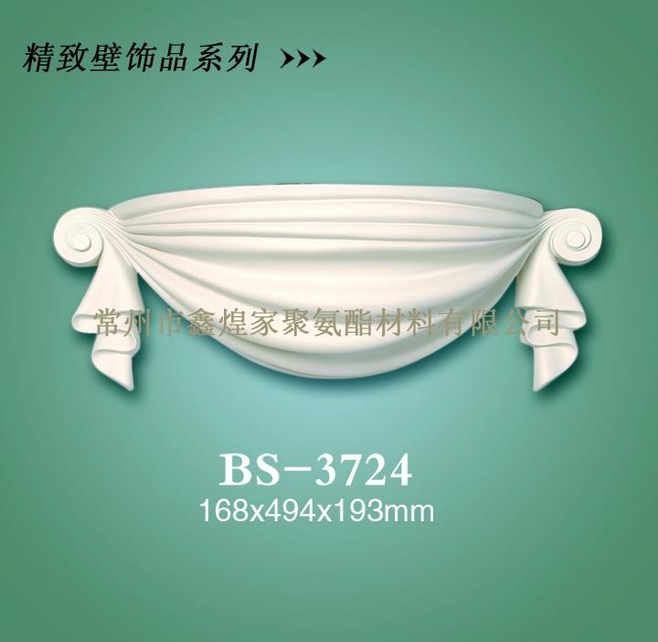 pu建材——精致壁饰品系列BS-3724