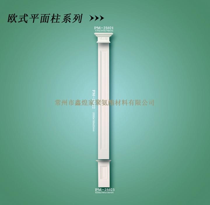 pu建材——欧式平面柱系列PM-25021  PM-25022  PM-25023